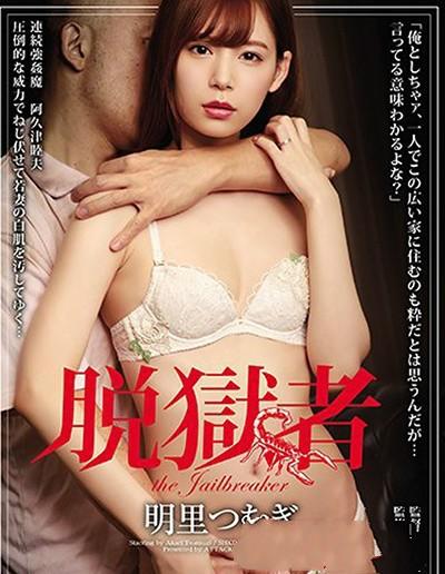 风骚演出SHKD-821: 性侵罪犯逃狱,年轻嫩妻「明里つむぎ」明里紬被硬上到屈服!