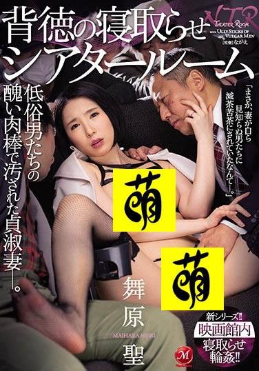 JUL-259:人妻舞原圣被带到了色情电影院,渐渐张开了双腿!