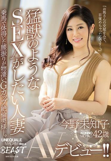 JUL-322:风韵巨乳人妻今野未知子下海吃肉棒!