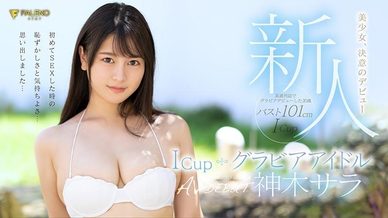 FLNS-247:爆乳美少女神木サラ(神木沙罗)就是Faleno的神乳〜