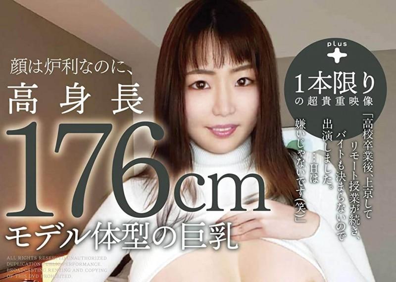 解密!那位一片限定、脸蛋萝莉却有著176公分模特儿体型的大奶妹是? …
