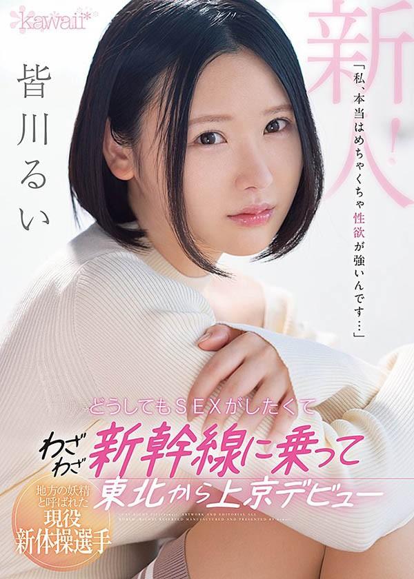 「不好意思我的欲望真的太强了⋯」地方的妖精特别坐新干线到东京给男优干! …