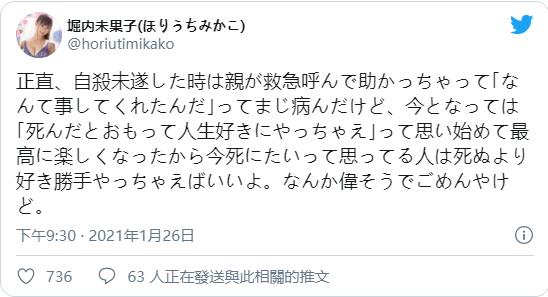 「我曾经很不快乐⋯」堀内未果子自爆惊人过往!
