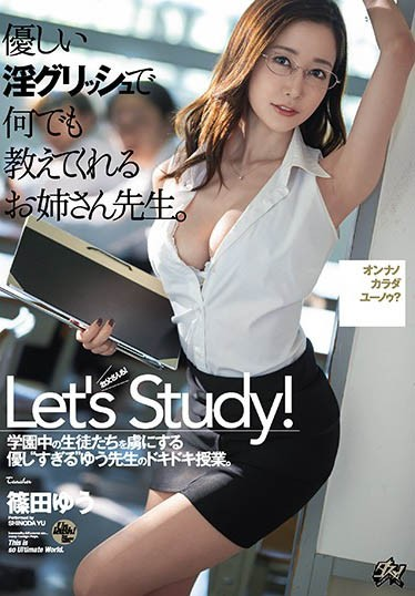 什么都能教的美女老师「篠田ゆう」 自己当活教材解答性爱问题