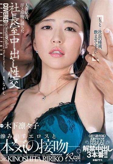 """JUL-208:妖艳贴身女秘书""""木下凛々子""""被社长狠狠地射进去了。"""
