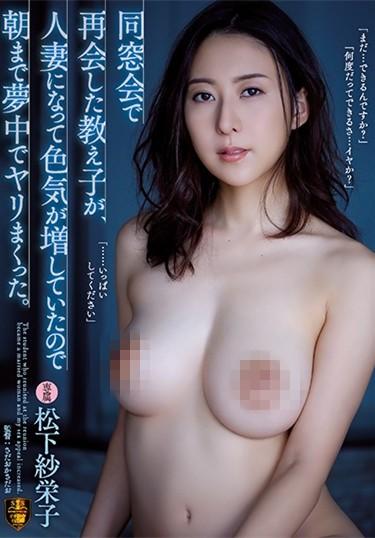 "SSPD-157:美豔人妻""松下纱栄子""同学会巧遇恩师到旅馆开房修干!"