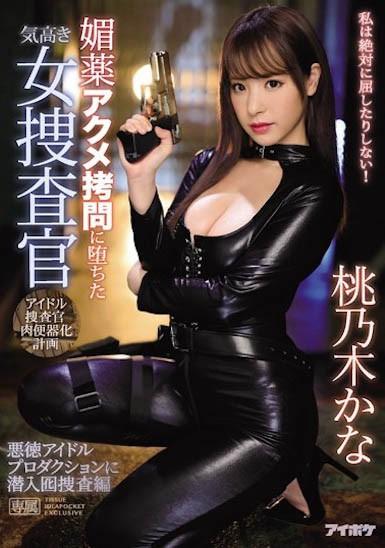 """IPX-486:女搜查官""""桃乃木香奈""""被灌春药疯狂插入,被操到理性崩坏!"""