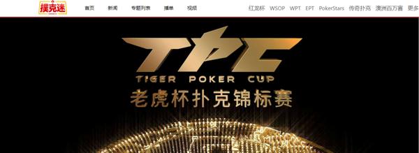 2021 TPC老虎杯第一季注册流程最新出炉!