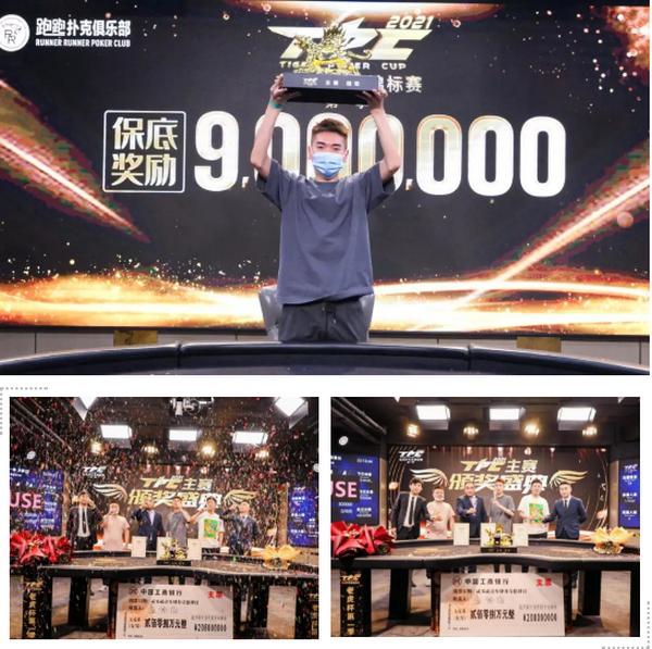 2021老虎杯第一季 | 德州扑克迷专访主赛冠军——孟帅伯!