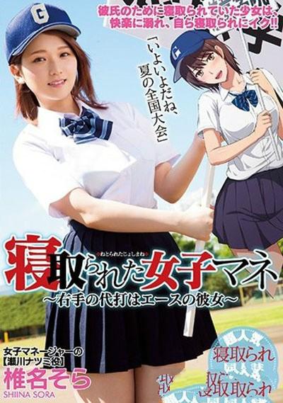爆乳女优MIMK-056:漫画改编,王牌投手椎名そら最新作品系改编里番