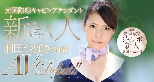 JUY-598:国际线头等舱空姐羽田つばさ大秀超神,尻骑乘位演出!