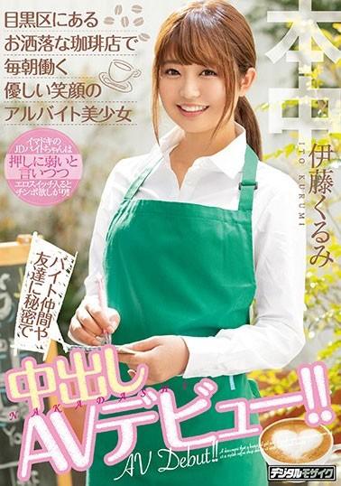 HND-833 :美少女咖啡师伊藤久留美主动要求吃香蕉!