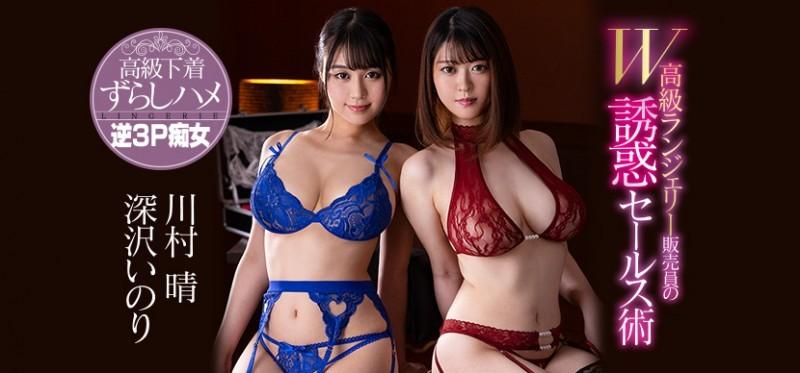 PPPD-882 :王牌推销员川村晴x深沢いのり的巨乳推销术!