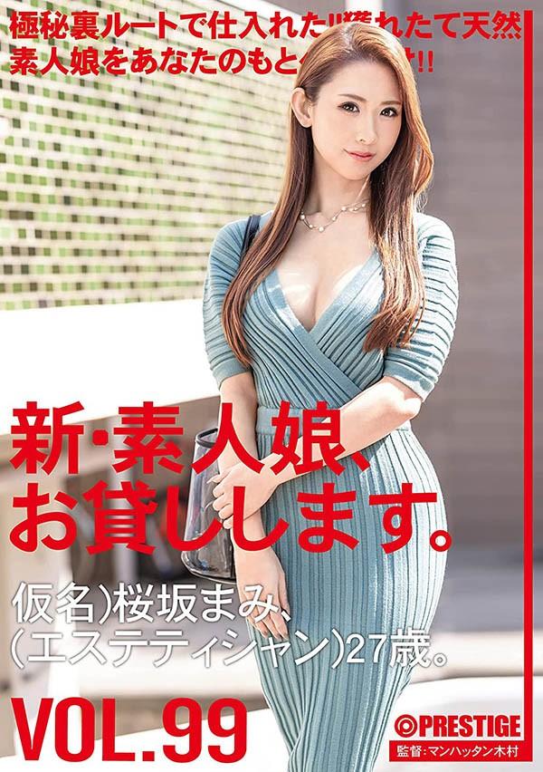 "CHN-202 :肉食女""桜坂まみ(樱坂麻美)"" 成外送妹专摄取年轻小鸡鸡!"