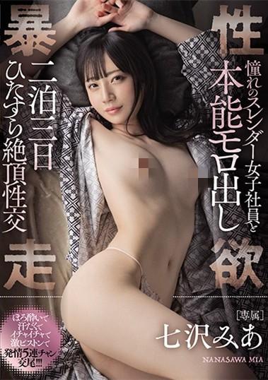 "MIDE-938 :公司女神""七沢みあ""性欲暴走和同事狂搞三天两夜!"