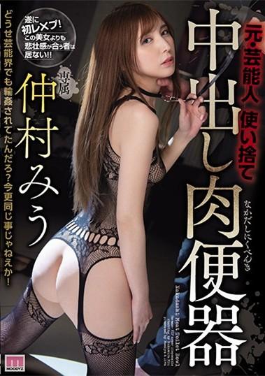 "MIDE-936:性福人妻""仲村みう""在老公的面前被债主强暴中出⋯"