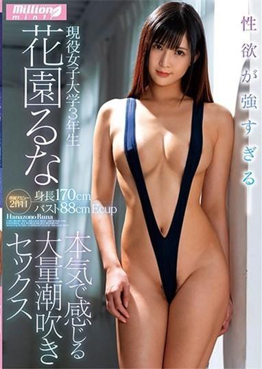 """MMNT-007:长腿美少女""""香椎美铃(香椎みすず)""""大量潮水吹来性爱。"""