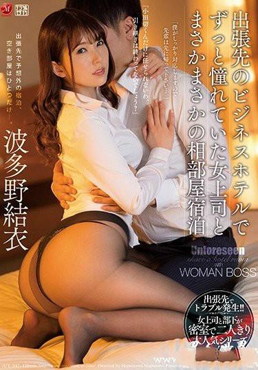 JUY-937 :波多野结衣 连裤袜 已婚妇女 各种职业 苗条 成熟的女人!