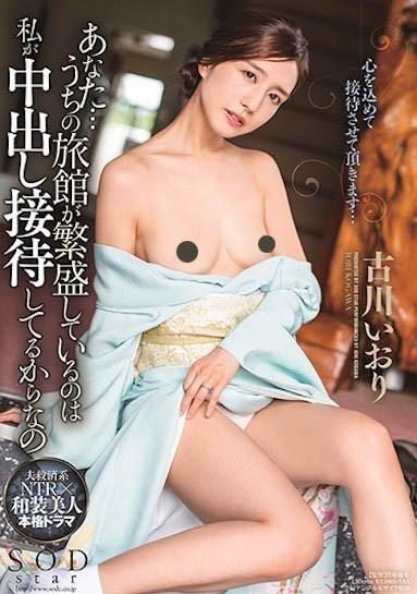 STARS-298 :旅馆老板娘「古川伊织」亲自出马提供别服务!