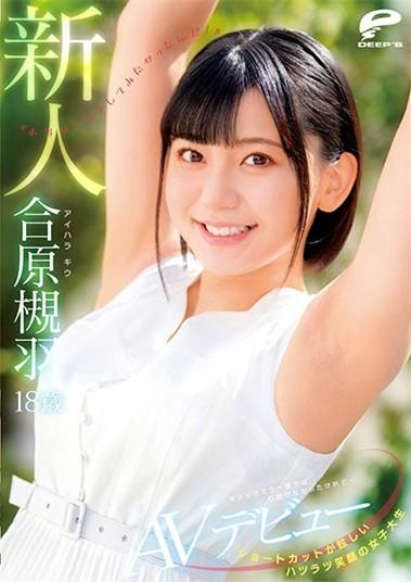 """DVDMS-677 :好色大眼妹""""合原槻羽""""超喜欢做爱,主动上位榨精。"""