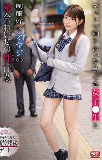 乙白 さやか(乙白 沙也加)作品SSNI-988 :JK制服高中妹援交大叔开房间去做色色的事。