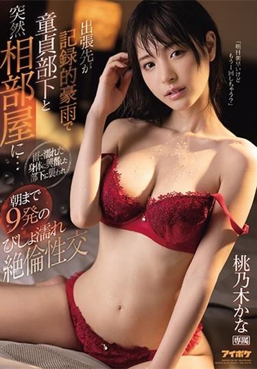 桃乃木かな(桃乃木香奈) 作品IPX-675 :湿身女上司挑逗处男属下一晚被干九发!