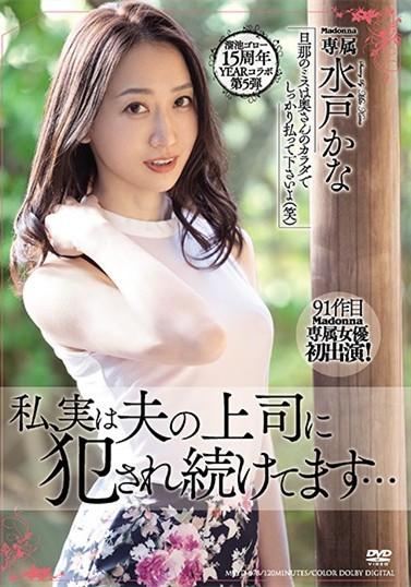 """水戸かな(水户香奈)作品meyd-678:为了保住丈夫,气质人妻""""水戸かな""""答应变态上司的要求。"""