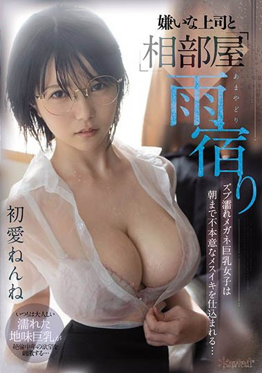 初爱ねんね(初爱宁宁)作品CAWD-172 :眼镜巨乳妹和最讨厌的上司一起出差惨遭调教玩弄。