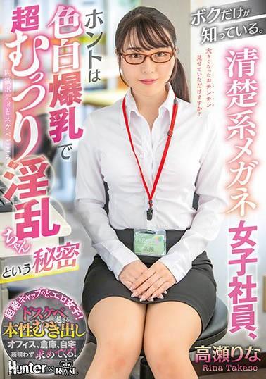 """ROYD-042 :闷骚女同事""""高瀬りな""""在公司自慰被同事撞见变成炮友玩遍同事 …."""