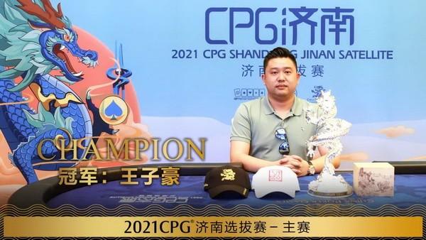 德州扑克迷专访CPG新科冠军——王子豪!