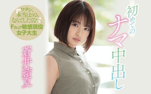 解密!6月发片大爆发的苍井结夏黑历史曝光、曾拍过无码!