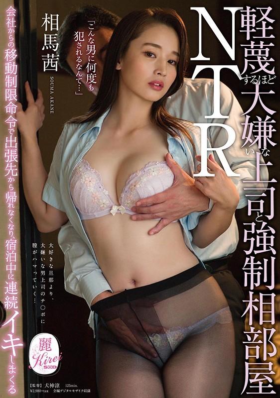 "KIRE-017:美乳人妻""相马茜""出差成为上司的洩欲工具。"
