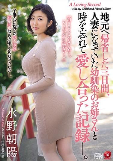 """jul-619 :熟女人妻""""水野朝阳""""用身体安慰失业的青梅竹马。"""