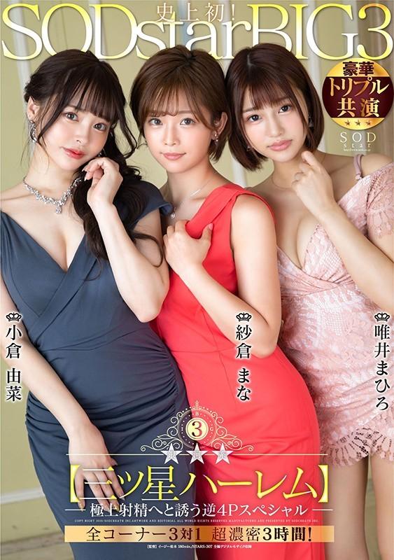 """STARS-307 :""""纱仓まな x 小仓由菜 x 唯井まひろ""""超梦幻后宫「逆4P」极上荣耀!"""