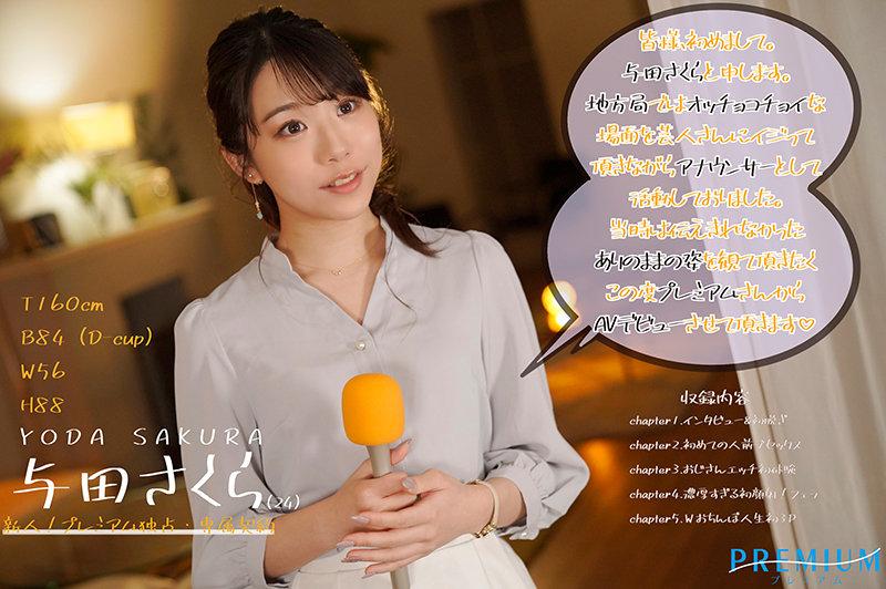 "PRED-327 :新世代最美主播""与田さくら(与田樱) ""被颜射玩3P!"